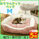 【ポイント5倍!19日20時〜】猫 ベッド ペットベッド あったか 角型ペットベッド M ピンク ブラウン 猫ベッド ペット…