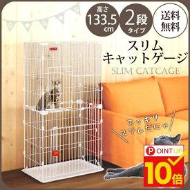 猫 ケージ 2段 スリムキャットケージ PSCC-752 ホワイト 送料無料 ペットケージ キャットゲージ cage スリムタイプ コンパクト 多段 留守番 保護 シンプル アイリスオーヤマ あす楽