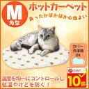 【ポイント10倍!19日20時〜】猫 ホットカーペット ペット用ホットカーペット角型M 猫 犬 ペット ホットカーペット ホ…