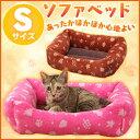 \最終売り尽くし!!/猫 ベッド ペットベッド あったか ソファベッド Sサイズ PSFH450 ピンク ブラウン アイリスオーヤマ 猫ベッド ペット用ベッド ...