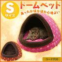 \最終売り尽くし!!/猫 ベッド ペットベッド あったか ドームべッド Sサイズ PBDH410 ピンク ブラウン アイリスオー…