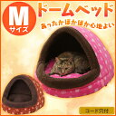 \最終売り尽くし!!/猫 ベッド ペットベッド あったか ドームべッド Mサイズ PBDH480 ピンク ブラウン アイリスオーヤマ ハウス かまくら 猫ベッド...