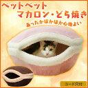 猫 ベッド ペットベッド あったか ペットベッド どら焼き マカロン クッション付き あす楽対応 ハウス 猫ベッド ペッ…