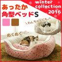 猫 ベッド ペットベッド あったか 角型ペットベッド S 送料無料 ピンク ブラウン 猫ベッド ペット用ベッド 秋冬 冬用 犬 ペットベッド 小型犬 防寒 寒さ...