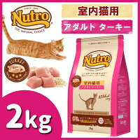 ナチュラルチョイスキャット室内猫用アダルトターキー2kg[AA]【D】