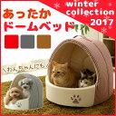 《当店イチオシ★!!》猫 ベッド ペットベッド あったか ドームベッド レッド ブラウン グレー 猫ベッド ハウス ペット…