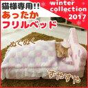 《当店イチオシ★!!》猫 ベッド ペットベッド あったか フリルベッド 布団 ふとん まくら 枕 猫ベッド ペット用ベッド…