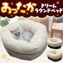 【最大1,000円OFFクーポン配布中!】キトゥンドリーム ラウンドベッド ネコ用 猫用 ねこ用 ペットベッド 冬用 あった…