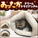 【最大1,000円OFFクーポン配布中!】キトゥンドリーム トライアングル ネコ用 猫用 ねこ用 ペットベッド 冬用 あった…