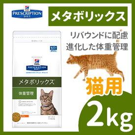 ヒルズ メタボリックス 猫 2kg 食事療法食 プリスクリプション ダイエット 特別療法食 キャットフード ドライフード [0052742007472]【D】キャットランド