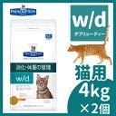 【最大500円OFFクーポン配布中!】《当店イチオシ!!★》ヒルズ w/d 猫 4kg ×2個セット 食事療法食 プリスクリプション ダイエット 猫用 cd プリスクリプション・ダイエット 体重管理