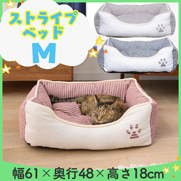 角型ペットベッド M ペット 猫 ベッド ペットベッド ねこベッド 犬猫兼用 通年 猫 小型犬 かわいい おしゃれ カドラー キャットランド 楽天 PB-T007RD・PB-T007BR・PB-T007GY【D】 あす楽