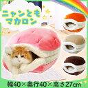 【在庫処分】ニャンともマカロン あったか ペットベッド 猫用ベッド 春用 秋用 冬用 防寒 寒さ対策 ペット用 ペット …
