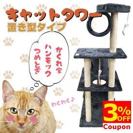 【3%OFFクーポン対象!】キャットタワーBCT8071 SISBCT8071送料無料 猫 ネコ ねこ 猫用品 CAT きゃっと SIS 【TD】 【代引不可】