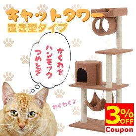 【3%OFFクーポン対象!】キャットタワーBCT1476 SISBCT1476送料無料 猫 ネコ ねこ 猫用品 CAT きゃっと SIS 【TD】 【代引不可】