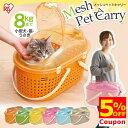 【5%OFFクーポン対象!】メッシュペットキャリー MPC-450 猫 キャリー キャットキャリー キャリーバッグ ペットキャ…