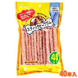 ★1000円ぽっきり!★スティックビーフガム 40本入 S-40 キャットランド