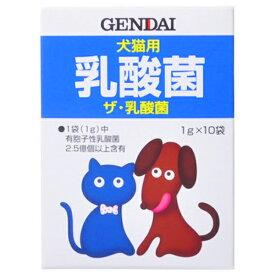 現代製薬 ザ乳酸菌 1g×10袋 [LP] キャットランド【TC】