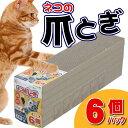 【最大350円OFFクーポン配布中】猫の爪とぎ 6個セット P-NTN-6P 猫 爪とぎ 爪研ぎ つめとぎ ねこ 爪みがき 段ボール …