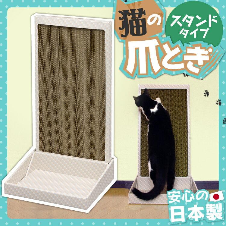 【最大350円OFFクーポン有】猫のつめとぎ スタンドタイプ P-NTS-700 ベージュ アイリスオーヤマ あす楽