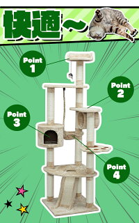 キャットタワー据え置き麻紐付すべり台型QQ80350(高さ:183cm)送料無料置き型猫タワーハウスハンモックおしゃれ多頭飼い爪とぎ爪みがき運動不足ベージュキャットランド楽天【D】