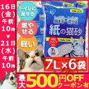 【楽天カード利用&エントリーでポイント5倍】猫砂 紙の猫砂 7L×6袋セット 送料無料 当店人気1位 7リットル 6個 紙製…