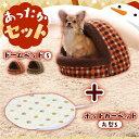 ドームべッド Sサイズ PBDJ410+ホットカーペット 丸型 PHK-S ペットベッド ベッド ハウス ペット 犬 いぬ 猫 ネコ ね…