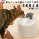 【15日4Hポイント5倍!最大11倍★20時〜】ペット用自動給水機 ホワイト/クリア PWF-200 給水 給水器 給餌 食器 水 自…