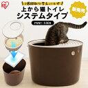 【最大350円OFFクーポン有】上から猫トイレ システムタイプ PUNT-530S ネコトイレ 猫トイレ 猫 トイレ 猫用 フタつき …