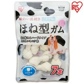 骨型ガムミルク味ミニ 7本 P-HGM7 ガム ミルク味 おやつ ペットフード イヌ いぬ 犬 ペット