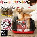 ペットハウス&キャリー DP-HC480 ミッキー プー ペットキャリー ハウス 柵 室内 キャリー 犬用ケージ 犬ケージ 檻 オ…