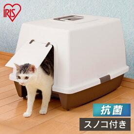 砂落としマット付 脱臭ネコトイレ SN-620 ブラウン×ベージュ 猫トイレ 猫 トイレ ねこのトイレ ペットトイレ トイレ本体 ねこ アイリスオーヤマ 大きめ カバー付き フルカバー 本体トイレ 大型