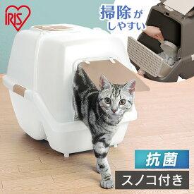猫 トイレ 掃除のしやすいネコトイレ SSN-530 猫トイレ本体 フルカバー カバー付き スコップ付 お掃除簡単 飛び散り防止 ブラウン ホワイト アイリスオーヤマ