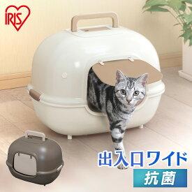 猫 トイレ 脱臭ワイドネコトイレ WNT-510 猫トイレ本体 フルカバー カバー付き ペットトイレ ケージで使える コンパクト おしゃれ 飛び散り防止 ネコ トイレ ブラウン ホワイト アイリスオーヤマ