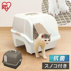 猫 トイレ 散らかりにくいネコトイレ CNT-500 猫トイレ 本体 フルカバー お掃除簡単 飛び散りにくい ネコトイレ ペットトイレ ドーム型 アイリスオーヤマ キャットランド 楽天