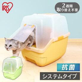 楽ちん猫トイレ フード付きセット RCT-530F グリーン オレンジ 猫 トイレ本体 システムトイレ ネコトイレ 掃除 お手入れ 清潔 2週間取り替え不要 楽ちんネコトイレ 楽チン