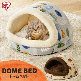 【★10%OFFクーポン対象!】猫 犬 ベッド ドーム ペットベッド あったか 冬 ペットドームベッド Mサイズ PBDM-480 ペットドームベッド 犬 猫 寝床 かわいい ふわふわ 暖か アイリスオーヤマ