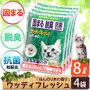 《当店イチオシ★!!》猫砂 消臭 ウッディフレッシュ 8L×4袋セット WF-80 固まる 消臭 燃やせる 抗菌粒 木 木の猫砂 …