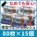 《当店イチオシ★!!》厚型ウェットティッシュ15個入りセット キャットランド《K》