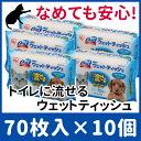 ペット用 ウェットティッシュ 70枚入×10個セット トイレに流せる ノンアルコール 無香料 ふき取り 掃除 トイレ 床 清…