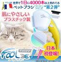 ペット用ブラシ フーリーイージー 猫用ブラシ Foolee 猫 キャットブラシ プラスチック製 ブラッシング グルーミング …