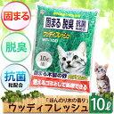 猫砂 消臭 ウッディフレッシュ 10L WF-100 固まる 消臭 燃やせる 抗菌粒 木 木の猫砂 ベントナイト ネコ砂 ねこ砂 ネ…