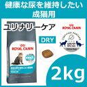 《最安値に挑戦》ロイヤルカナン 猫 FCN ユリナリー ケア 2kg ≪正規品≫ 健康な尿を維持したい成猫用 アダルト 生後1…