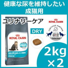 ロイヤルカナン 猫 FCN ユリナリー ケア 2kg×2個セット ≪正規品≫ 健康な尿を維持したい成猫用 アダルト 尿路結石 キャットフード ドライフード プレミアム キャットランド 楽天 [3182550842938][AA]【D】