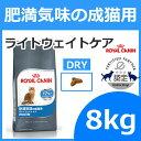 《当店イチオシ★!!》ロイヤルカナン 猫 FCN ライト ウェイト ケア 8kg ≪正規品≫ 送料無料 肥満気味の猫用理想的な…