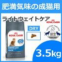 【最大350円OFFクーポン配布中】ロイヤルカナン 猫 FCN ライト ウェイト ケア 3.5kg ≪正規品≫ 肥満気味の猫用理想的…