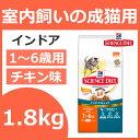 ヒルズ サイエンスダイエット 猫 インドアキャット アダルト 成猫用(1〜6歳)チキン 1.8kg[TP] キャットランド【D】