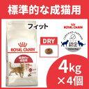 ロイヤルカナン 猫 FHN フィット 4Kg ×4個セット ≪正規品≫ 標準的な猫用 生後12ヵ月齢以上 送料無料 健康維持 猫用…