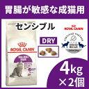 ロイヤルカナン 猫 FHN センシブル 4kg×2個セット ≪正規品≫ 送料無料 胃腸が敏感な成猫用 アダルト 胃腸 消化器サ…
