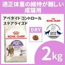 ロイヤルカナン 猫 FHN アペタイト コントロール ステアライズド 2kg ≪正規品≫ 食欲旺盛、避妊去勢で太りやすい猫 …